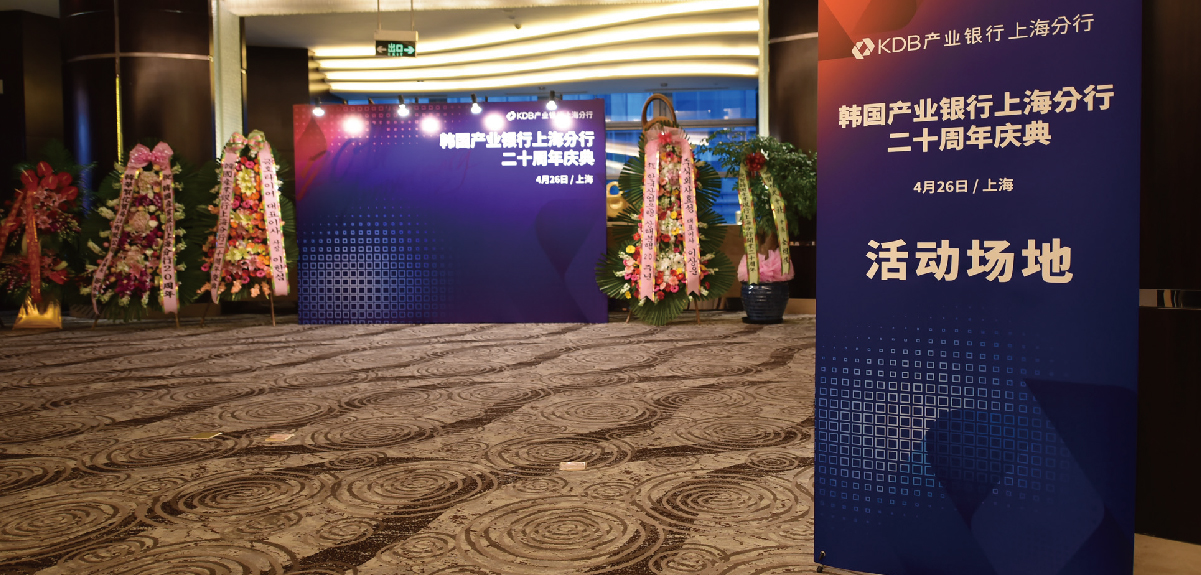 4月26日晚,韩国产业银行上海分行在凯宾斯基大酒店盛大举行二十周年庆典活动。韩国产业银行成立于1954年,是韩国最大的企业金融专业银行、具有韩国最高信用等级的国家政策性银行,目前已在上海,北京,广州、沈阳,香港等地形成营业网络。